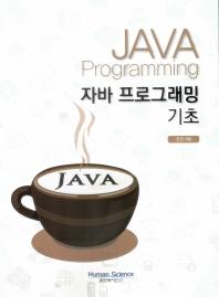 자바 프로그래밍 기초(JAVA Programming)