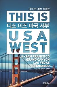 디스 이즈 미국 서부(This is USA West)(2019)(개정판)