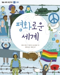 평화로운 세계(별숲 세계 시민 학교 1: 평화)