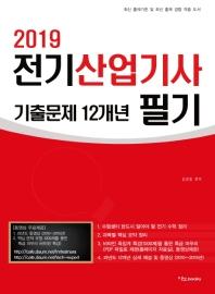 전기산업기사 필기 기출문제 12개년(2019)