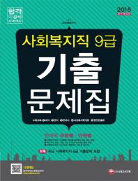 사회복지직 9급 전과목 유형별 단원별 기출문제집(2015)