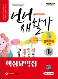 2021 언어재활사 핵심요약집(개정판 6판)