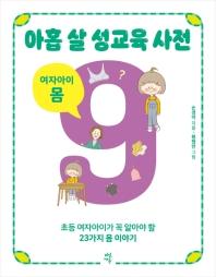 아홉 살 성교육 사전: 여자아이 몸