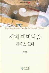 시네 페미니즘: 가족은 없다(푸른사상 예술총서 21)