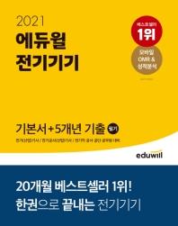 전기기기 필기 기본서 + 5개년 기출(2021)(에듀윌)