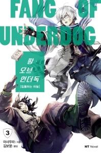 팡 오브 언더독. 3(엔티노벨(NT Novel))