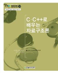 C C++로 배우는 자료구조론(IT CookBook 22)