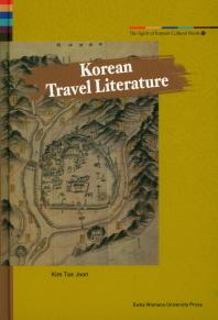Korean Travel Literature(The spirit of Korean Cultural Roots 16)(양장본 HardCover)