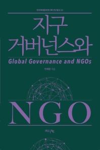 지구 거버넌스와 NGO(한국미래정부연구회 연구총서 18)(양장본 HardCover)