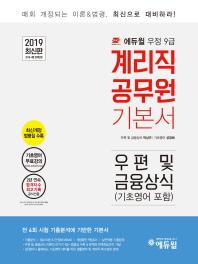 우편 및 금융상식(기초영어 포함) 기본서(우정 9급 계리직 공무원)(2019)(에듀윌)