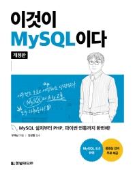 이것이 MySQL이다