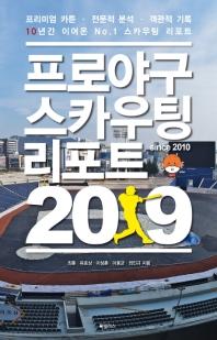 프로야구 스카우팅 리포트(2019)