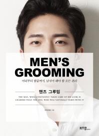 맨즈 그루밍(Men's Grooming)