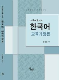 한국어 교육과정론(외국어로서의)