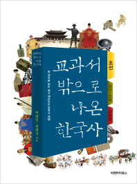 교과서 밖으로 나온 한국사: 조선 편