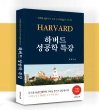 하버드 성공학 특강