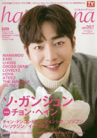 HARU*HANA VOL.057(2019FEBRUARY)