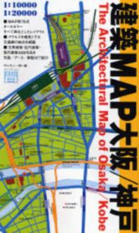 建築MAP大阪.神戶