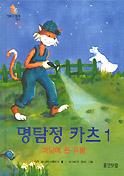 명탐정 카츠 1(책하고 놀자 1단계 7)