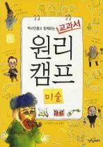 교과서 원리캠프. 10: 미술(역사인물과 함께하는)