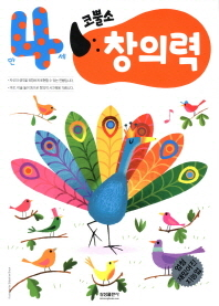 코뿔소 만4세: 창의력(엄청 재밌어진 지능업)(유아학습지 코뿔소 워크북 시리즈)