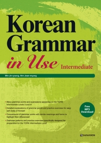 Korean Grammar in Use : Intermediate(CD1장포함)