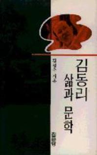 김동리 삶과 문학  ☞ 서고위치:MK 8  *[구매하시면 품절로 표기 됩니다]
