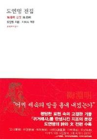 도연명 전집(대산세계문학총서 38)