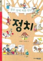 열두 살에 처음 만난 정치 /주니어김영사[1-630128]