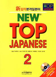 New Top Japanese. 2