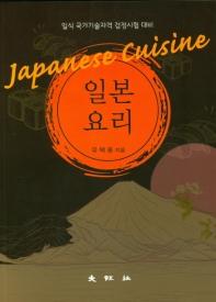 일본요리(3판)