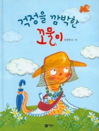 걱정을 깜박한 꼬물이(비룡소 창작 그림책 49)(양장본 HardCover)