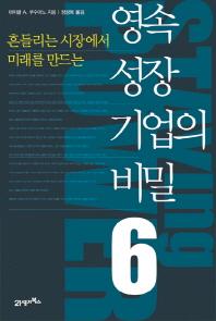 영속 성장 기업의 비밀 6