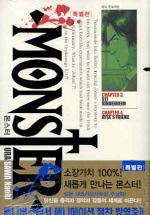 몬스터(특별판)CHAPTER 3.4