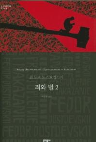 죄와 벌. 2(세계문학전집 189)