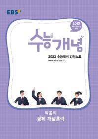 고등 박봄의 경제 개념홀릭(2021)(2022 수능대비)(EBS 수능개념 강의노트)
