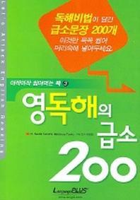 영독해의 급소 200 (아작아작 씹어먹는 책 3)