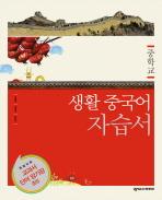 생활중국어 중학 자습서(김명화)(2010)