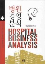 병원경영분석