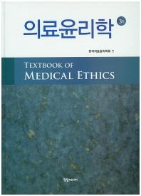 의료윤리학(3판)(양장본 HardCover)