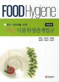 식품위생관계법규(최신)(개정판 2판)