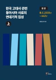 한국 고대사 관련 동아시아 사료의 연대기적 집성(상)