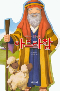우리아이 인물성경: 아브라함(보드북)