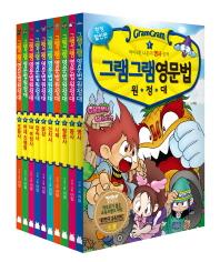 그램그램 영문법 원정대 스페셜 1-10권 세트