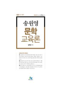 송원영 문학교육론(인터넷전용상품)