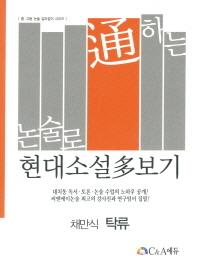 논술로 통하는 현대소설다보기: 채만식 탁류(중 고등 논술 길라잡이 시리즈)