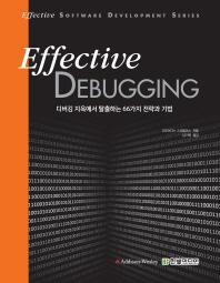 Effective Debugging(이펙티브 디버깅)
