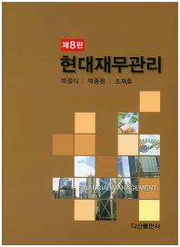현대재무관리(8판)(양장본 HardCover)