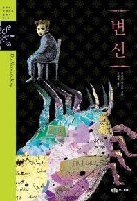 변신(푸른숲 징검다리 클래식 36)