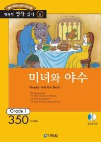미녀와 야수(CD1장포함)(행복한 명작읽기 1)